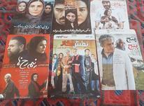 دی وی دی فیلم ایرانی در شیپور-عکس کوچک