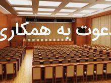 استخدام جهت تکمیل کادر علمی در شیپور