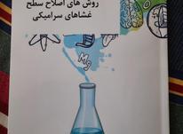 کتاب روش های اصلاح غشاهای سرامیکی در شیپور-عکس کوچک