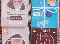 مجموعه کامل کتاب های کنکوری تجربی نظام جدید در شیپور-عکس کوچک