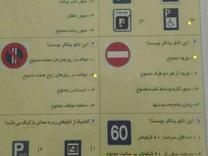 سوالات اصلی آیین نامه کارتکس سال 1400رانندگی ماشین وموتور در شیپور