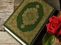 ختم قرآن کریم در شیپور-عکس کوچک