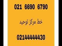 خط تلفن ثابت021.6690.6790 در شیپور-عکس کوچک