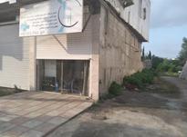 فروش مغازه بر اصلی فولادکلا در شیپور-عکس کوچک