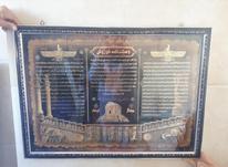 تابلو وصیت نامه کودوش در شیپور-عکس کوچک