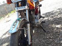 موتور کویر 200cc درحد خشک مدل 95/12/24 در شیپور-عکس کوچک