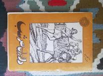 3 کتاب قدیمی و نایاب در شیپور-عکس کوچک