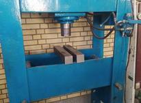 پرس هیدرولیک 100 تن برقی در شیپور-عکس کوچک