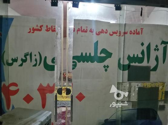 فروش امتیاز آژانس چلسی جوانرود در گروه خرید و فروش خدمات و کسب و کار در کرمانشاه در شیپور-عکس1