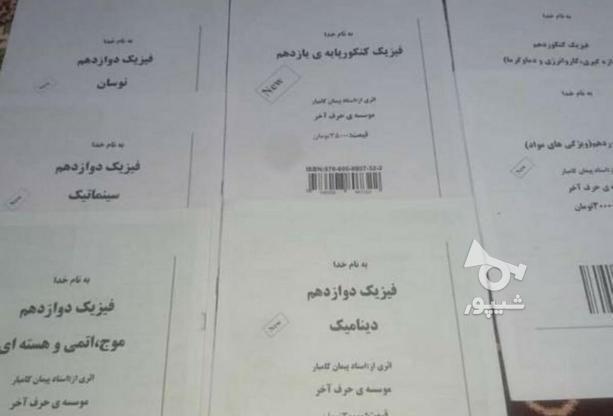 جزوات حرف آخر - به صورت چاپ شده و آماده ی تحویل در گروه خرید و فروش ورزش فرهنگ فراغت در تهران در شیپور-عکس3