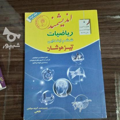 کتاب آی کیو پایه ششم تیزهوشان تمامی دروس کامل در گروه خرید و فروش ورزش فرهنگ فراغت در کردستان در شیپور-عکس2