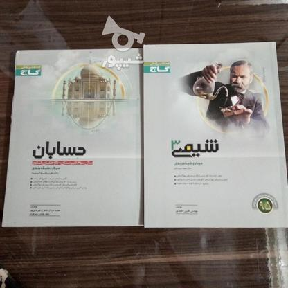 کتاب شیمی و حسابان دوازدهم میکرو گاج در گروه خرید و فروش ورزش فرهنگ فراغت در کردستان در شیپور-عکس1