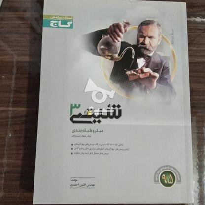 کتاب شیمی و حسابان دوازدهم میکرو گاج در گروه خرید و فروش ورزش فرهنگ فراغت در کردستان در شیپور-عکس2