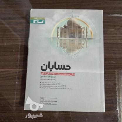 کتاب شیمی و حسابان دوازدهم میکرو گاج در گروه خرید و فروش ورزش فرهنگ فراغت در کردستان در شیپور-عکس3