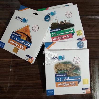فیلم های آموزشی دوازدهم شیمی حسابان و هندسه در گروه خرید و فروش ورزش فرهنگ فراغت در کردستان در شیپور-عکس1