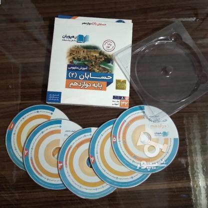 فیلم های آموزشی دوازدهم شیمی حسابان و هندسه در گروه خرید و فروش ورزش فرهنگ فراغت در کردستان در شیپور-عکس3