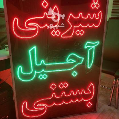تابلو LED شیرینی آجیل بستنی در گروه خرید و فروش صنعتی، اداری و تجاری در تهران در شیپور-عکس2