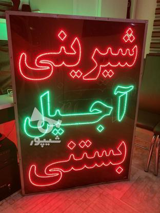 تابلو LED شیرینی آجیل بستنی در گروه خرید و فروش صنعتی، اداری و تجاری در تهران در شیپور-عکس1