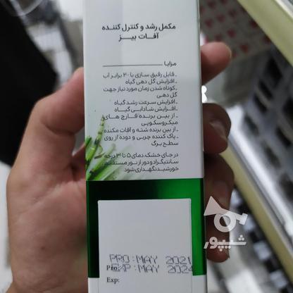 مکمل رشد گیاهان در گروه خرید و فروش صنعتی، اداری و تجاری در تهران در شیپور-عکس6