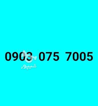 0903 075 7005 در گروه خرید و فروش موبایل، تبلت و لوازم در خراسان رضوی در شیپور-عکس1