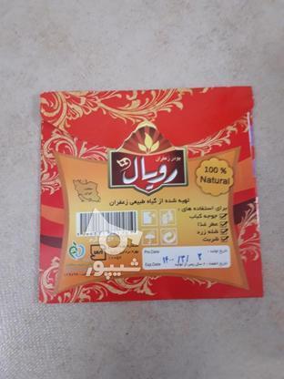 پودر زعفران و عصاره زعفران در گروه خرید و فروش خدمات و کسب و کار در قم در شیپور-عکس2