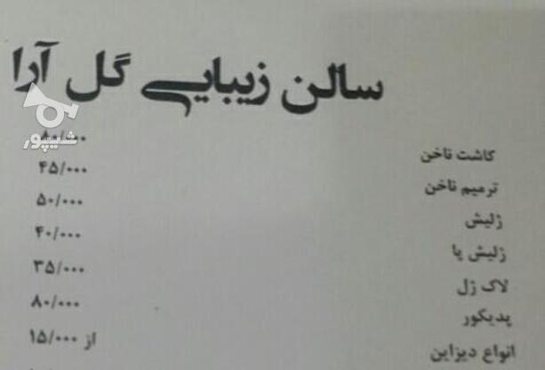 کاشت ناخن (تخصصی) در گروه خرید و فروش خدمات و کسب و کار در تهران در شیپور-عکس1