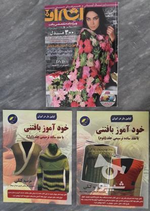 کتاب خودآموز بافتنی دو جلدی به همراه مجله اشراق در گروه خرید و فروش ورزش فرهنگ فراغت در تهران در شیپور-عکس1