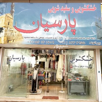 خشکشویی پارسیان در گروه خرید و فروش خدمات و کسب و کار در مازندران در شیپور-عکس1