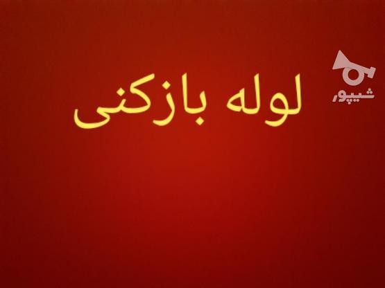لوله بازکنی هفت تیر وحومه ارزان فوری در گروه خرید و فروش خدمات و کسب و کار در تهران در شیپور-عکس2