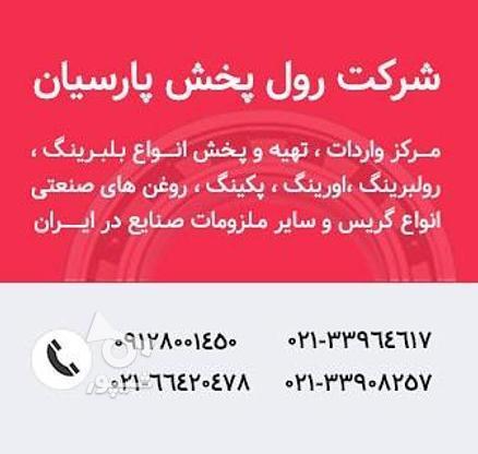 فروش انواع روغن صنعتی(روغن موتور،گریس ، روغن گیربکس ، روغن در گروه خرید و فروش خدمات و کسب و کار در اصفهان در شیپور-عکس1