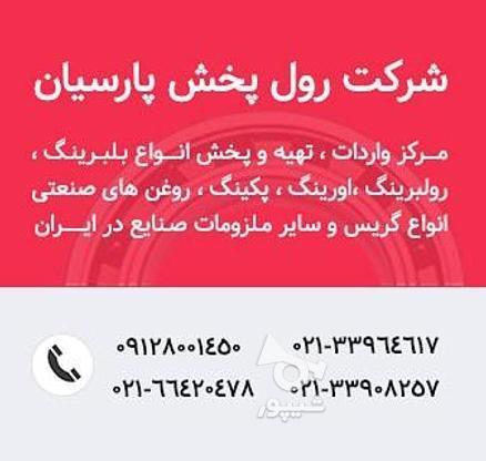 فروش انواع روغن صنعتی(روغن موتور،گریس ، روغن گیربکس ، روغن در گروه خرید و فروش خدمات و کسب و کار در اصفهان در شیپور-عکس5