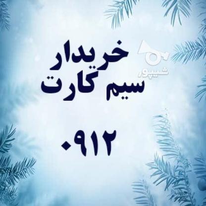 خریدار سیم کارت 0912--0912 در گروه خرید و فروش موبایل، تبلت و لوازم در تهران در شیپور-عکس1