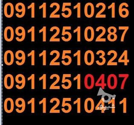 0911.251.04.07 در گروه خرید و فروش موبایل، تبلت و لوازم در مازندران در شیپور-عکس1