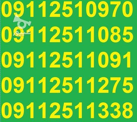 0911.251.0.216 در گروه خرید و فروش موبایل، تبلت و لوازم در مازندران در شیپور-عکس1
