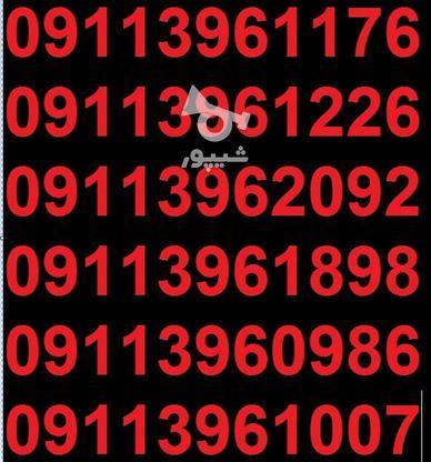 0911.396.11.76 در گروه خرید و فروش موبایل، تبلت و لوازم در مازندران در شیپور-عکس1