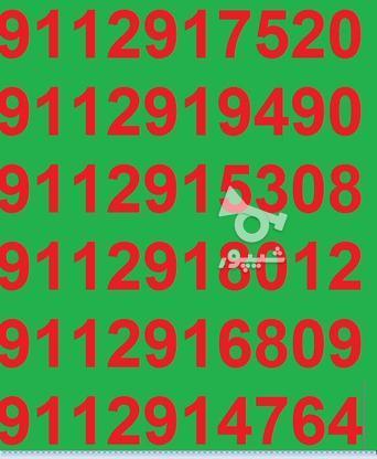 0911.291.53.08 در گروه خرید و فروش موبایل، تبلت و لوازم در مازندران در شیپور-عکس1