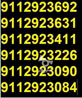 0911.292.30.90 در گروه خرید و فروش موبایل، تبلت و لوازم در مازندران در شیپور-عکس1
