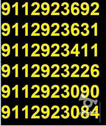 0911.292.18.58 در گروه خرید و فروش موبایل، تبلت و لوازم در مازندران در شیپور-عکس1