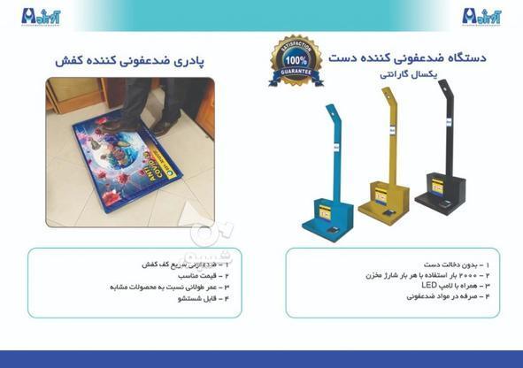 دستگاه ضدعفونی دست پدالی برقی در گروه خرید و فروش لوازم شخصی در اصفهان در شیپور-عکس3