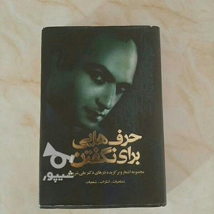 کتاب حرف هایی برای نگفتن از دکتر شریعتی در گروه خرید و فروش ورزش فرهنگ فراغت در تهران در شیپور-عکس1