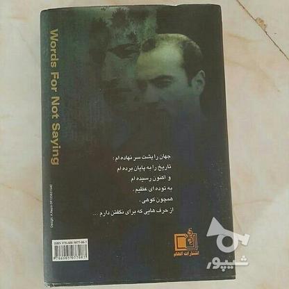 کتاب حرف هایی برای نگفتن از دکتر شریعتی در گروه خرید و فروش ورزش فرهنگ فراغت در تهران در شیپور-عکس2