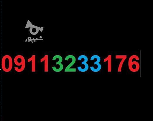 0911.32.33.176 در گروه خرید و فروش موبایل، تبلت و لوازم در مازندران در شیپور-عکس1