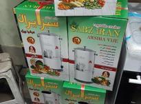سبزی خورد کن سبز ایران در شیپور-عکس کوچک