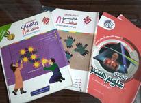 کتاب های ریاضی، علوم و عربی پایه هشتم در شیپور-عکس کوچک