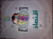 کتاب کار اقتصاد دهم انسانی در شیپور-عکس کوچک