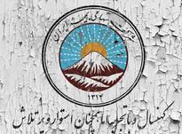 بیمه ایران نقد و اقساط در شیپور-عکس کوچک