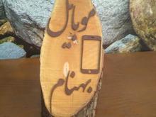 استند چوبی طرح اسم *بسیار شیک* در شیپور
