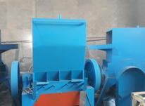 دستگاه آسیاب پلاستیک سبد نایلون بار دوره ای لاک پت پلی اتیلن در شیپور-عکس کوچک