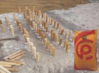 تخریب کننده بتن (کتراک) پارسیکا در شیپور-عکس کوچک