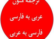 ترجمه از عربی به فارسی و بالعکس در شیپور-عکس کوچک